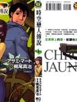 时空恋人传说漫画第1卷