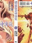 最强女神传说漫画第3卷