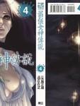 最强女神传说漫画第4卷
