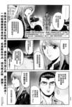 GT-R漫画第7话