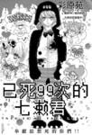 已死99次的七濑君漫画第1话