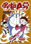 哆啦A梦彩色作品集漫画第5卷