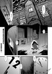 尸体派对:幸子的恋爱游戏漫画第1话