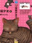 变猫少女漫画第1卷