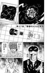 少年Y漫画第27话