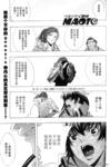 PERSONA×侦探NAOTO漫画第4话