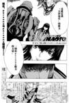 PERSONA×侦探NAOTO漫画第5话