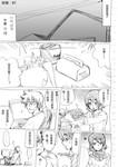 痴汉男漫画第19话