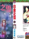 白金之雪漫画第1卷