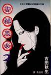 吉祥天女漫画第2卷