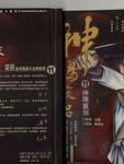 神雕侠侣漫画第11卷