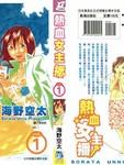 热血女主播漫画第1卷