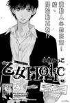 乙女holic漫画第18话