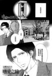 嗜爱之瞳漫画第2话