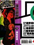 漂流网咖漫画第3卷