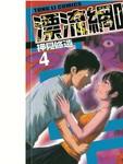 漂流网咖漫画第4卷