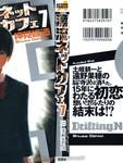 漂流网咖漫画第7卷