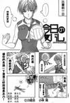女子排球漫画第23话