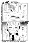仮狩漫画第10话