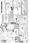 友少X变猫漫画第1话