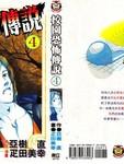 校园恐怖传说漫画第4卷