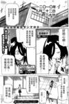 战斗破坏学园DANGEROUS漫画第23话