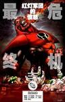 至黑之夜-最终危机:红灯军团的愤怒漫画第1话