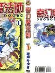 奇幻魔法师漫画第1卷