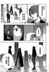 梦沉抹大拉漫画第20话