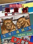 夜行神龙:坏蛋们漫画第4话