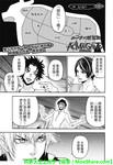 Acma:Game漫画第186话