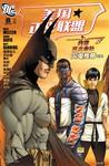 美国正义联盟v2:谁能入主漫画第8话