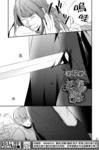 死神姬的再婚漫画第12话