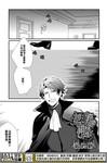 死神姬的再婚漫画第13话