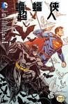 新52蝙蝠侠/超人漫画第28话