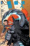 新52蝙蝠侠/超人漫画第29话