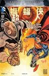 新52蝙蝠侠/超人漫画第30话
