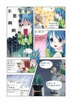 仙女中位娜娜漫画第3话