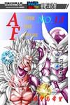 龙珠AF漫画第13话