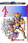 龙珠AF漫画第14话