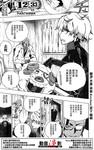 FANTASMA漫画第6话