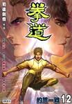 拳道漫画第12回