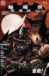 哥谭骑士:成为蝙蝠侠漫画第55话