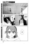 御神乐学园组曲漫画第27话