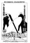 御神乐学园组曲漫画第28话