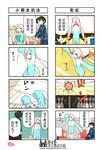 他与卡莉特漫画第44-100话