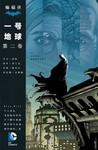 蝙蝠侠:一号地球漫画第2卷