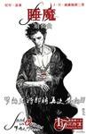 睡魔:前奏曲漫画第1话