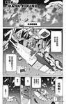 高达AGE外传 席德的回忆漫画第5话