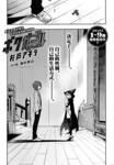 仆少女漫画第106话